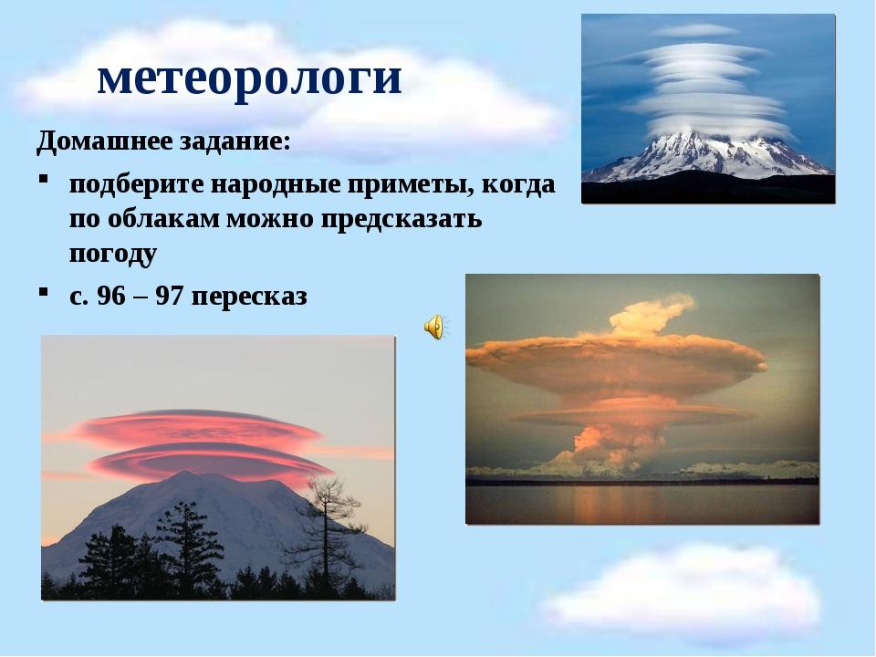 метеорологи Домашнее задание: подберите народные приметы, когда по облакам мо...