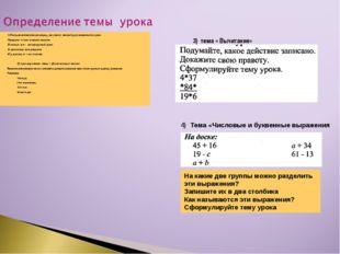 1) Разгадав математическую шараду, вы узнаете, чем мы будем заниматься на ур