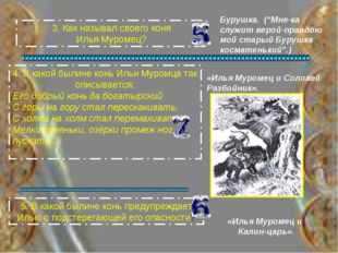 """3.Как называл своего коня Илья Муромец? Бурушка. (""""Мне-ка служит верой-правд"""