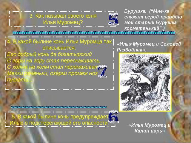 """3.Как называл своего коня Илья Муромец? Бурушка. (""""Мне-ка служит верой-правд..."""