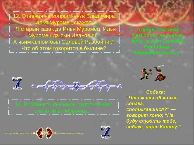 """14.Вспомните любимое """"ругательное"""" слово Ильи Муромца.  12.Отвечая на вопр..."""