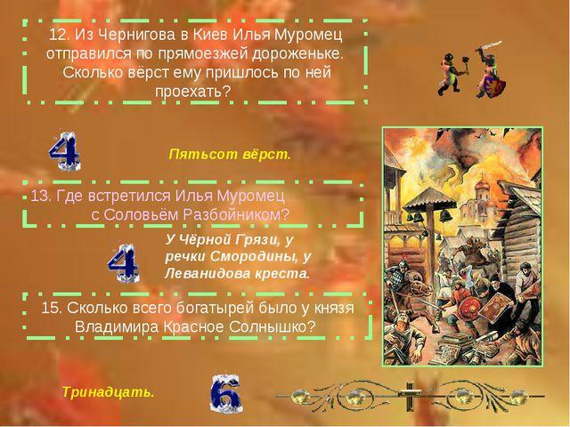 12.Из Чернигова в Киев Илья Муромец отправился по прямоезжей дороженьке. Ско...
