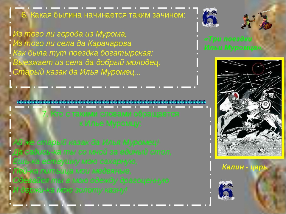 6.Какая былина начинается таким зачином: Из того ли города из Мурома, Из тог...