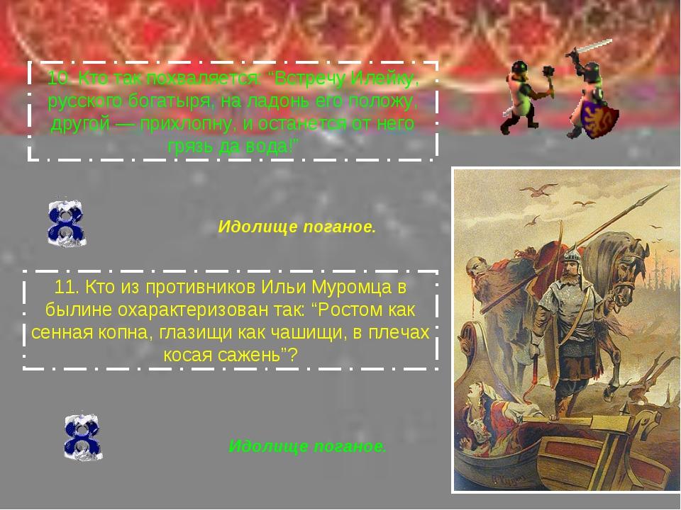 """10.Кто так похваляется: """"Встречу Илейку, русского богатыря, на ладонь его по..."""