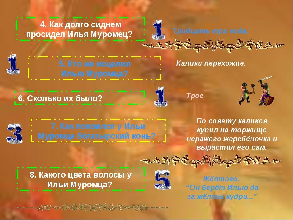 4.Как долго сиднем просидел Илья Муромец? 5.Кто же исцелил Илью Муромца? 6....