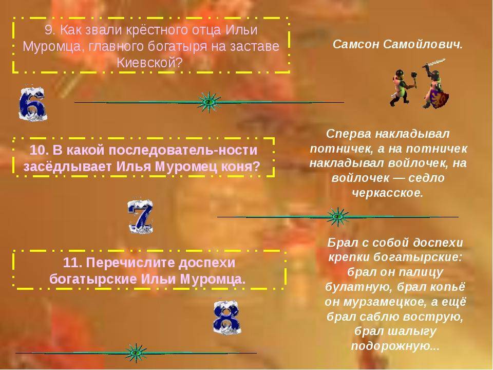 9.Как звали крёстного отца Ильи Муромца, главного богатыря на заставе Киевск...