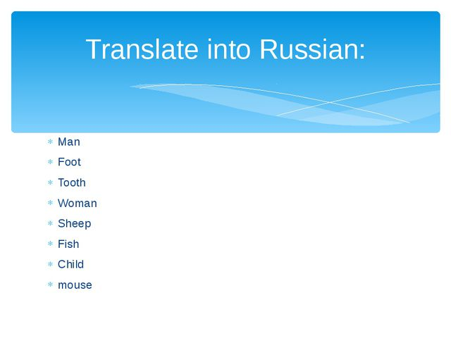 Man Foot Tooth Woman Sheep Fish Child mouse Translate into Russian: