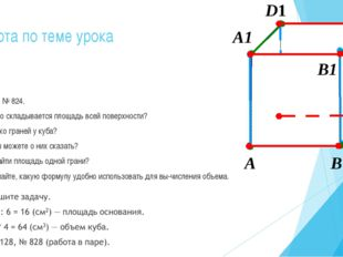 Работа по теме урока С. 127, № 824. Из чего складывается площадь всей поверхн