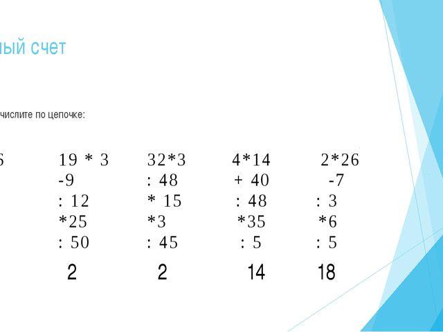 Устный счет 1.Вычислите по цепочке: 2 3 2 14 18