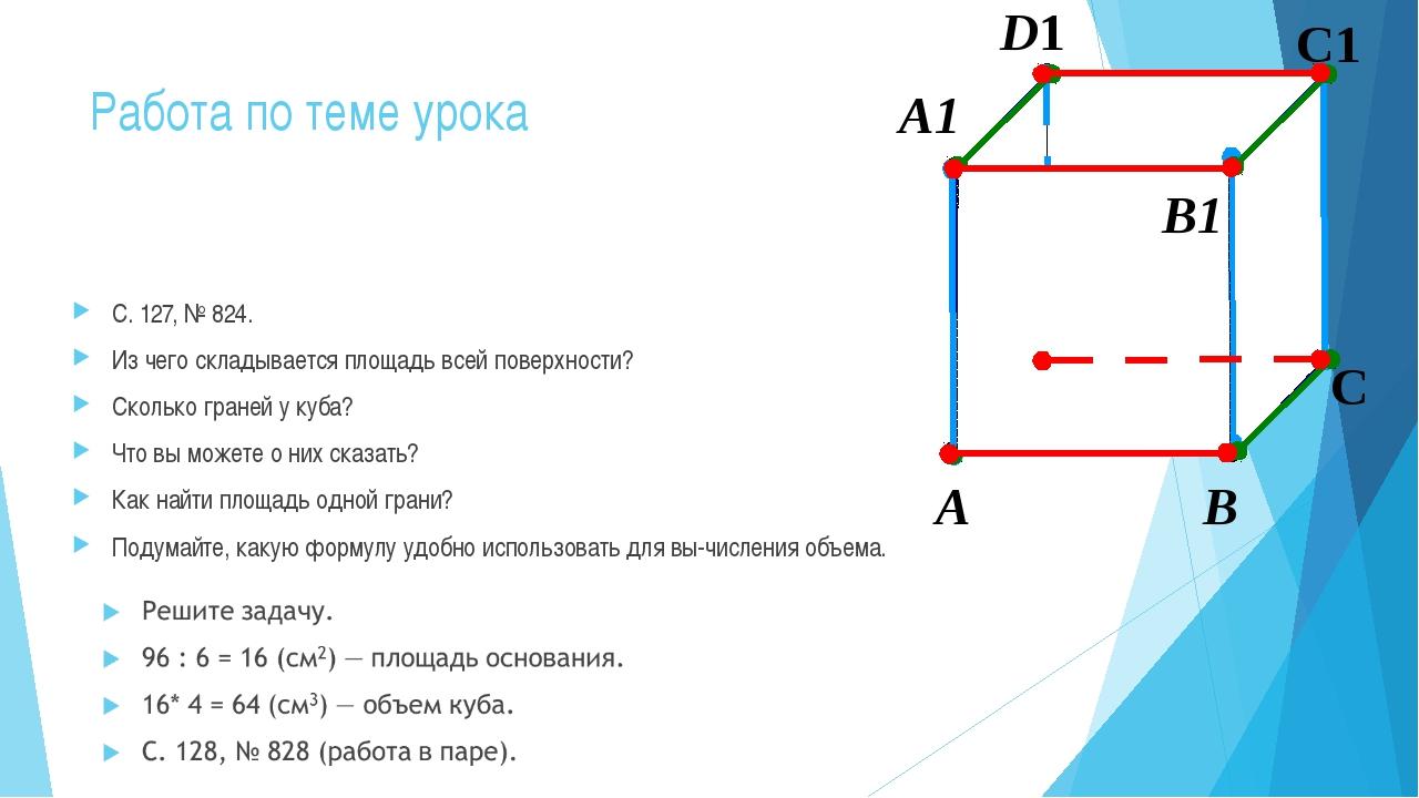 Работа по теме урока С. 127, № 824. Из чего складывается площадь всей поверхн...