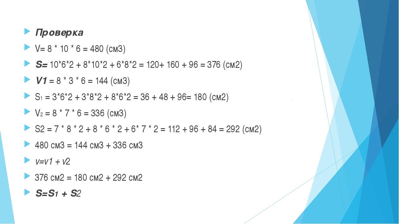 Проверка V= 8 * 10 * 6 = 480 (см3) S= 10*6*2 + 8*10*2 + 6*8*2 = 120+ 160 + 96...