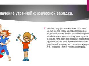 Значение утренней физической зарядки. Физические упражнения зарядки - простые