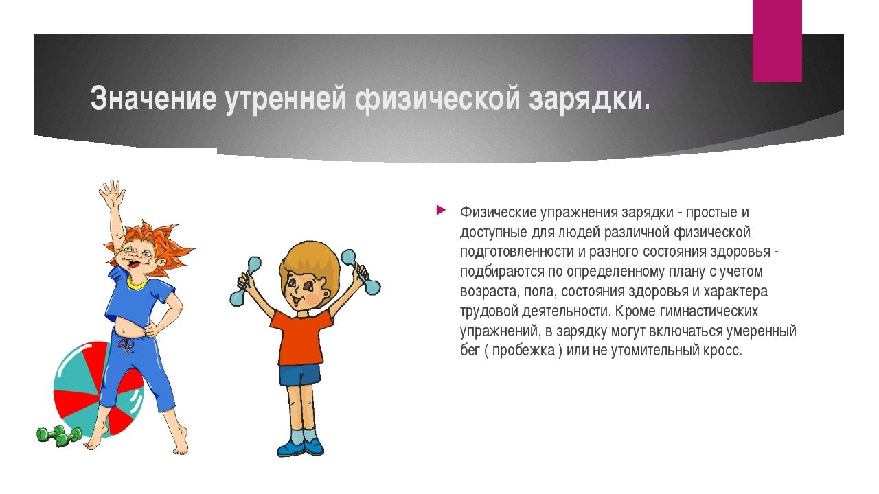 Значение утренней физической зарядки. Физические упражнения зарядки - простые...