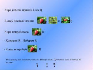 Кира и Кеша пришли в лес □ В лесу поспели ягоды: , и □ Кира попробовала □ - Х