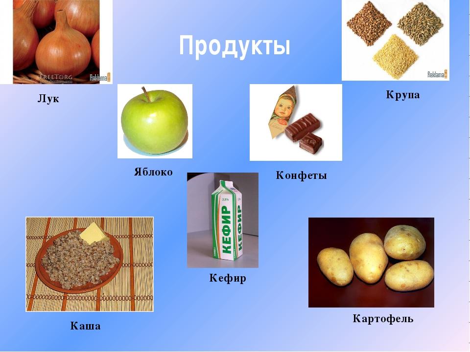 Продукты Лук Крупа Яблоко Конфеты Кефир Каша Картофель