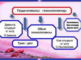 Педагогикалық технологиялар: Дамыта отырып оқыту Л.Занков Триз әдісі Оза отыр