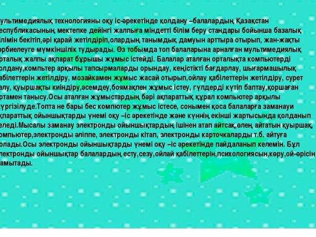Мультимедиялық технологияны оқу іс-әрекетінде қолдану –балалардың Қазақстан р...