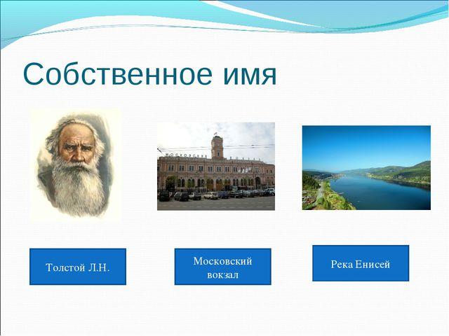 Собственное имя Толстой Л.Н. Московский вокзал Река Енисей