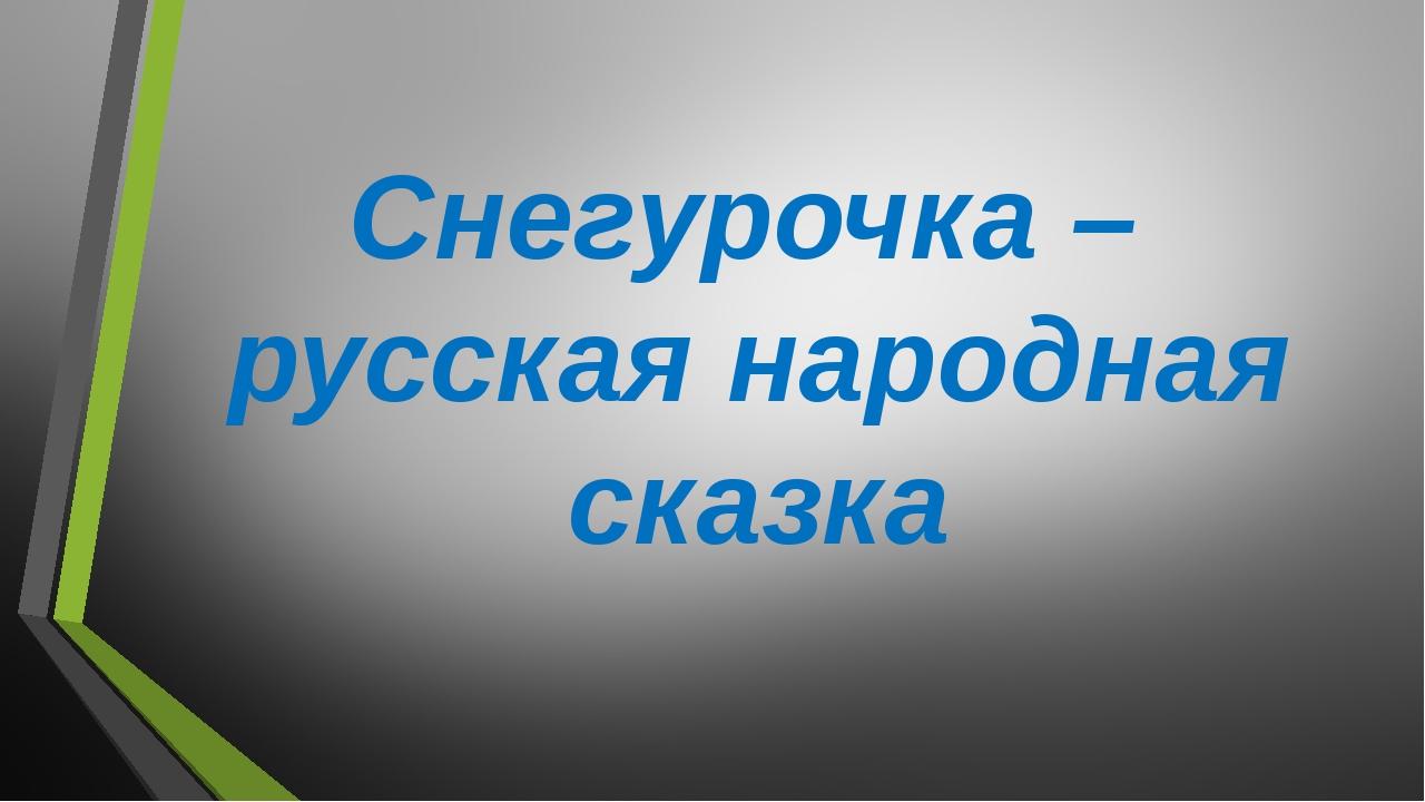 Снегурочка – русская народная сказка