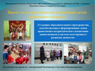 Муниципальное казенное дошкольное образовательное учреждение «Детский сад №11