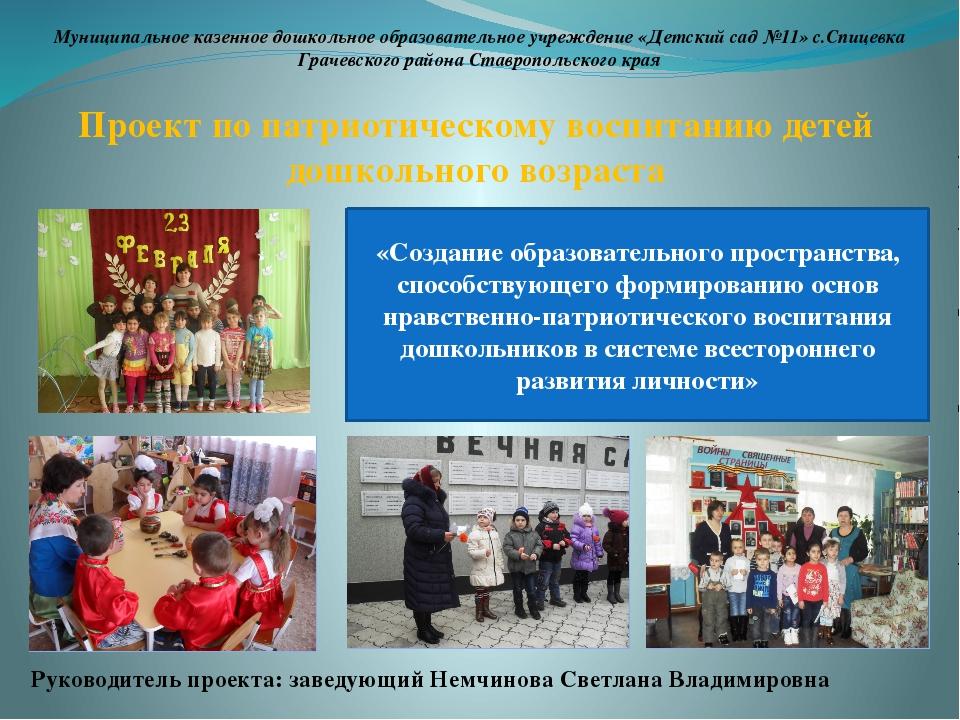 Муниципальное казенное дошкольное образовательное учреждение «Детский сад №11...