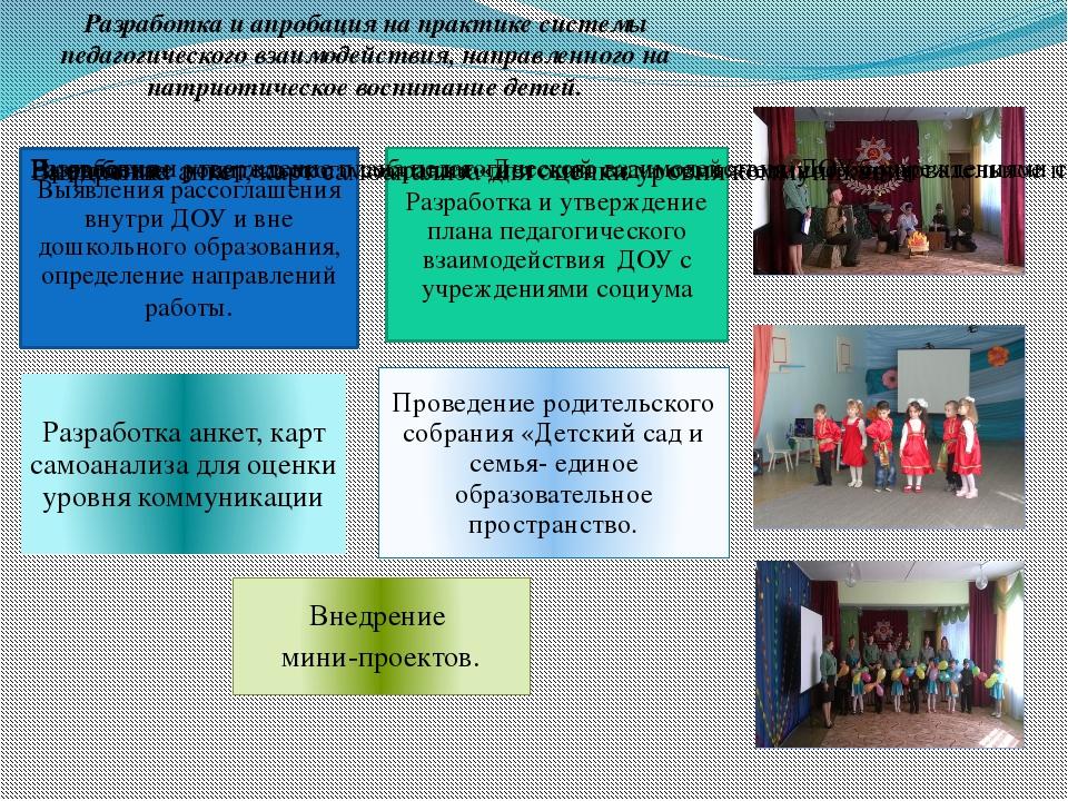 Разработка и апробация на практике системы педагогического взаимодействия, на...