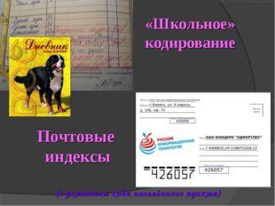 Почтовые индексы «Школьное» кодирование (с указанием кода населённого пункта)