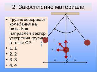 Грузик совершает колебания на нити. Как направлен вектор ускорения грузика в