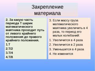 2. За какую часть периода Т шарик математического маятника проходит путь от л