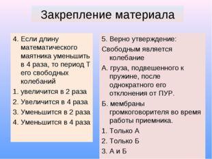 4. Если длину математического маятника уменьшить в 4 раза, то период Т его св