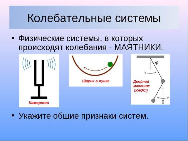 Колебательные системы Физические системы, в которых происходят колебания - МА...