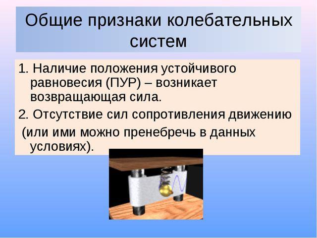 Общие признаки колебательных систем 1. Наличие положения устойчивого равновес...