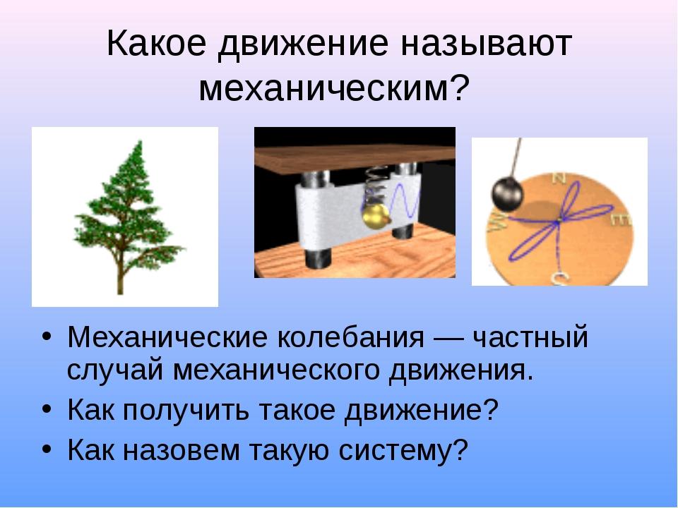 Какое движение называют механическим? Механические колебания — частный случай...