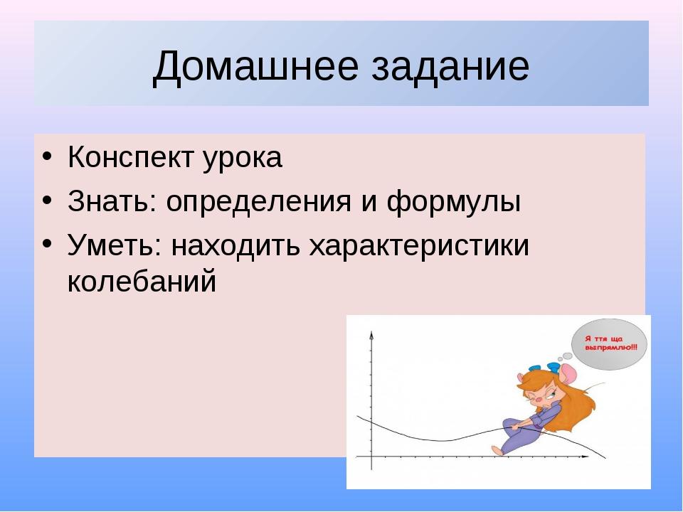 Домашнее задание Конспект урока Знать: определения и формулы Уметь: находить...