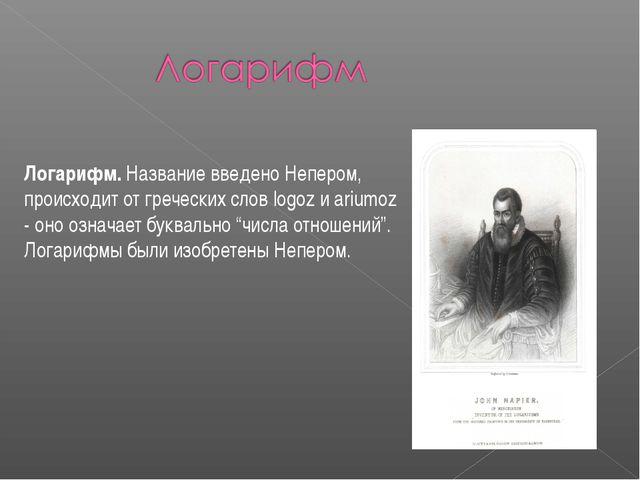 Логарифм. Название введено Непером, происходит от греческих слов logoz и ariu...