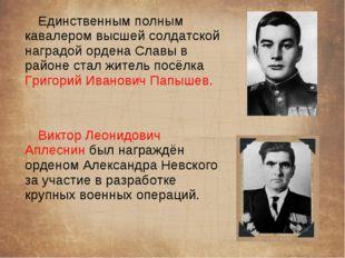 Единственным полным кавалером высшей солдатской наградой ордена Славы в райо