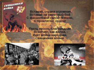 Вставай, страна огромная, Вставай на смертный бой С фашистской силой тёмною,