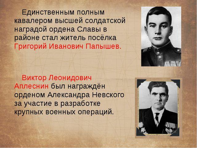 Единственным полным кавалером высшей солдатской наградой ордена Славы в райо...