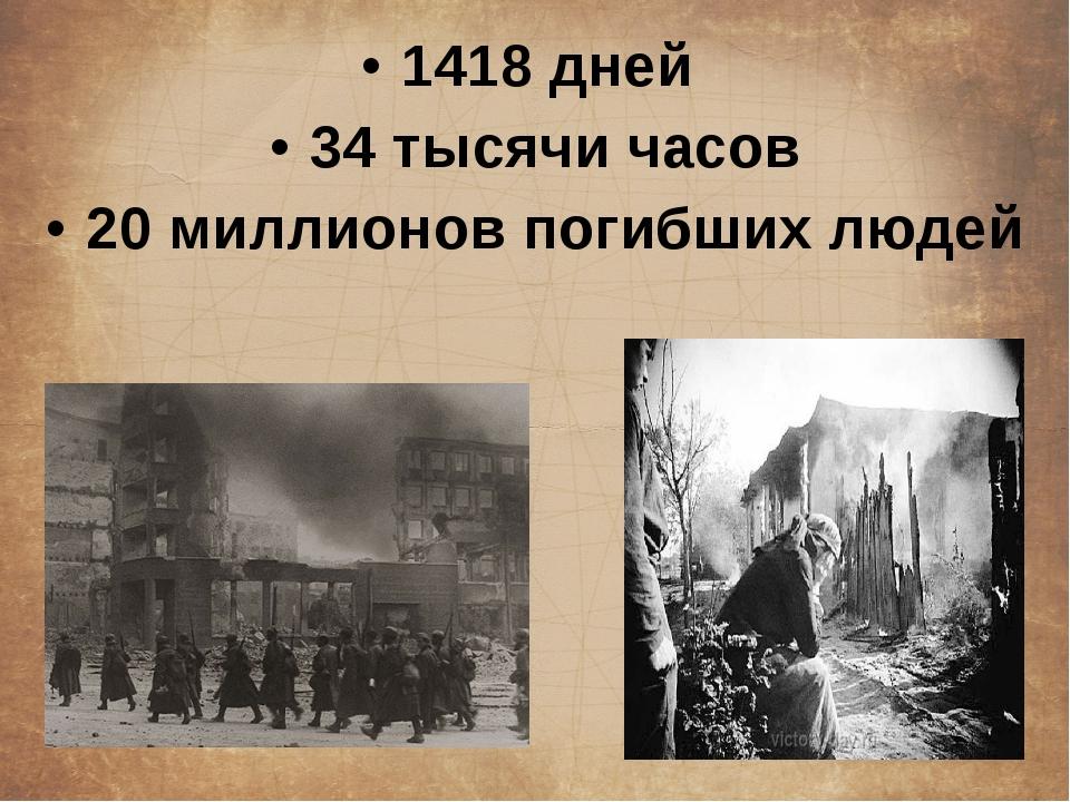 1418 дней 34 тысячи часов 20 миллионов погибших людей