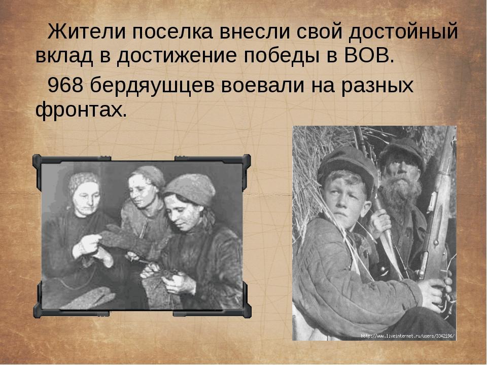 Жители поселка внесли свой достойный вклад в достижение победы в ВОВ. 968 бе...