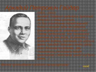 назад Аркадий Петрович Гайдар (1904 – 1941) Аркадий Петрович родился в Орловс