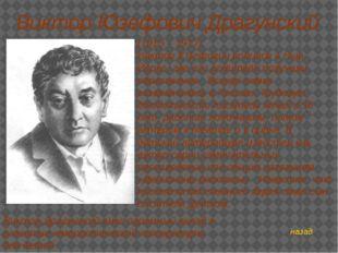назад Виктор Юзефович Драгунский (1913 – 1972) Виктор Юзефович родился в Нью-