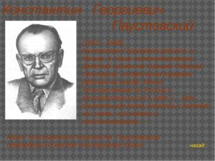 назад Книги Константина Георгиевича Паустовского переведены на многие иностра