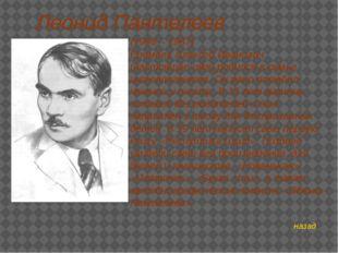 назад (1908 – 1987) Еремеев Алексей Иванович (настоящее имя) родился в семье