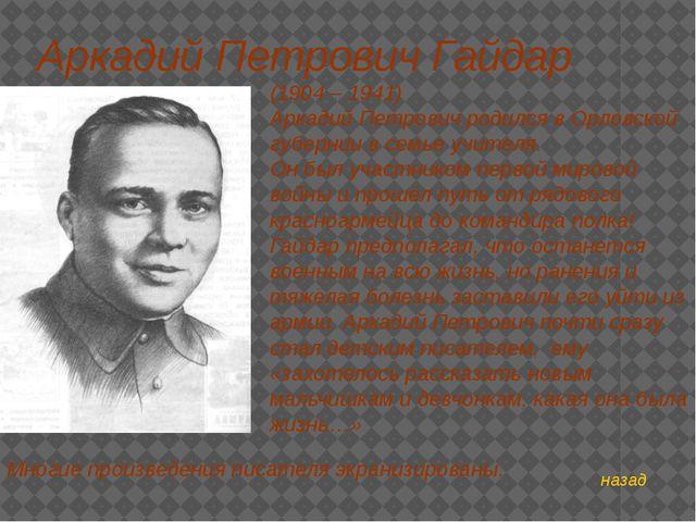 назад Аркадий Петрович Гайдар (1904 – 1941) Аркадий Петрович родился в Орловс...