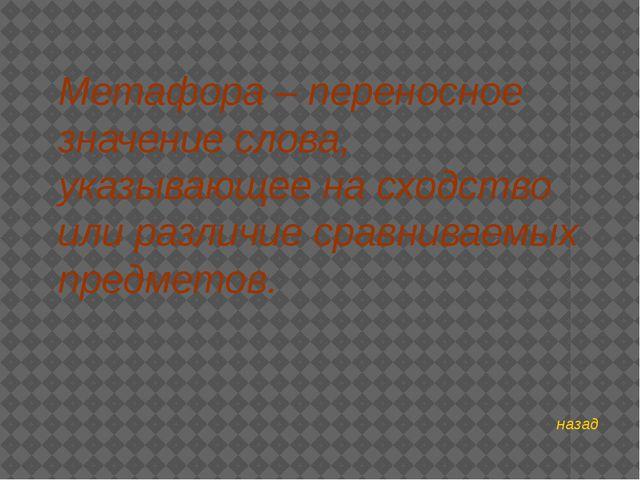 назад Метафора – переносное значение слова, указывающее на сходство или разли...