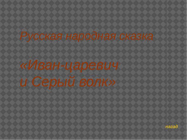 назад Русская народная сказка «Иван-царевич и Серый волк»