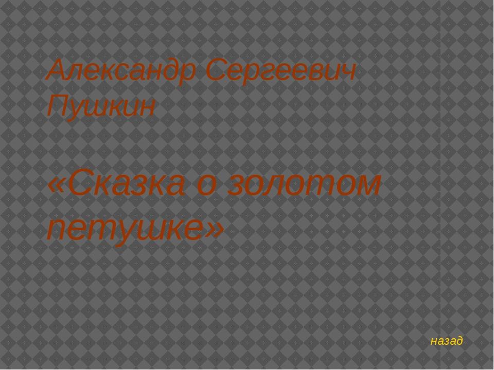 назад Александр Сергеевич Пушкин «Сказка о золотом петушке»