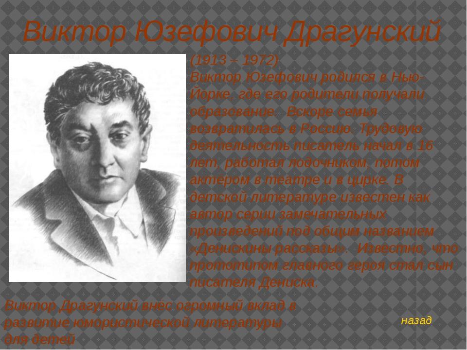 назад Виктор Юзефович Драгунский (1913 – 1972) Виктор Юзефович родился в Нью-...