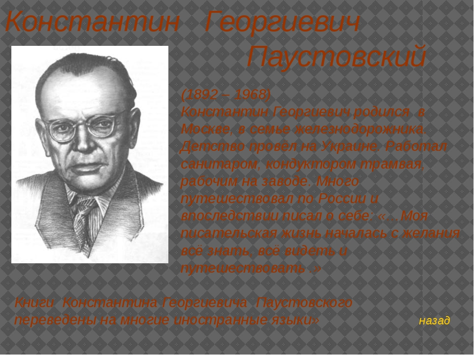 назад Книги Константина Георгиевича Паустовского переведены на многие иностра...